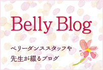 Belly Blog